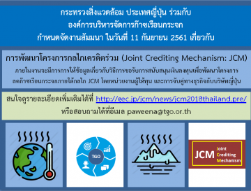 Seminar on the Joint Crediting Mechanism (JCM) Implementation in Thailand - Accelerating Low Carbon Development through JCM Scheme